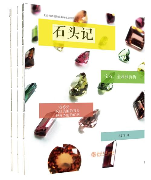 《石头记》,马志飞著,北京大学出版社2016年10月。