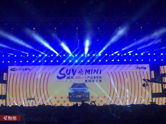 年终最后一发 江淮瑞风S2mini开启预售