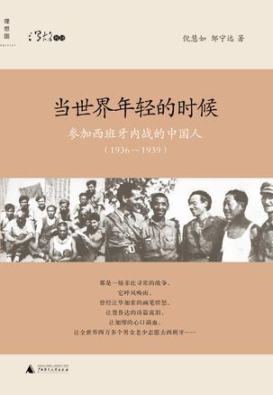 《当世界年轻的时候:参加西班牙内战的中国人》,倪慧如、邹宁远著,广西师范大学出版社,2013年5月。