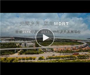 华夏保险2017上半年度凤凰高峰会精彩花絮