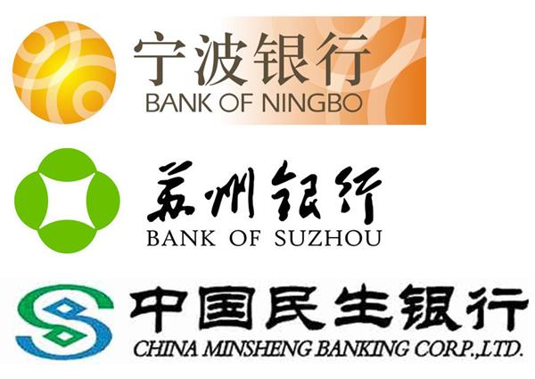涉案的三家银行为苏州银行、宁波银行北京分行和民生银行三亚分行。