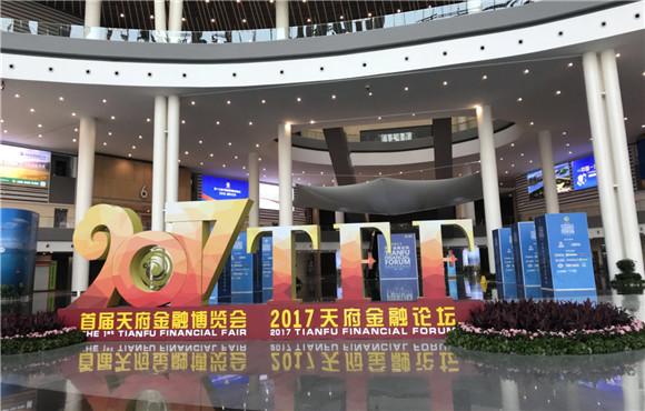 首届天府金融博览会