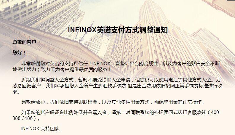 英诺INFINOX暂不接受银联入金 将为客户承担汇款手续费