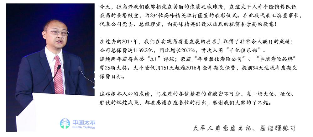 太平党委书记、总经理张可