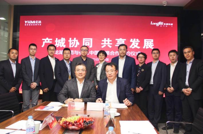 亿达中国与龙湖集团建立战略合作伙伴关系-房产频道-和讯网