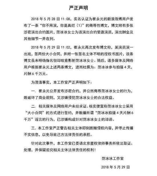 """崔永元又迅速回应,称没有保护合同秘密义务,范冰冰是公众人物,如不服,可以""""出来走两步"""",对公众""""实话实说""""。"""