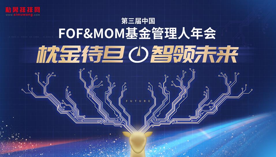 第三届中国FOF&MOM基金管理人年会论坛