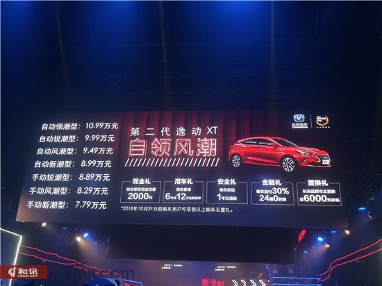 长安汽车第二代逸动xt上市 售价779-1099万元