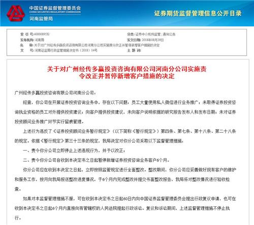 四项违规!广州经传多赢挨罚:责令改正并暂停新增客户