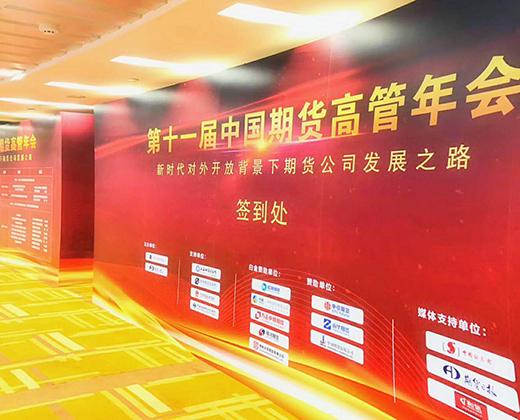 第十一届中国期货高管年会