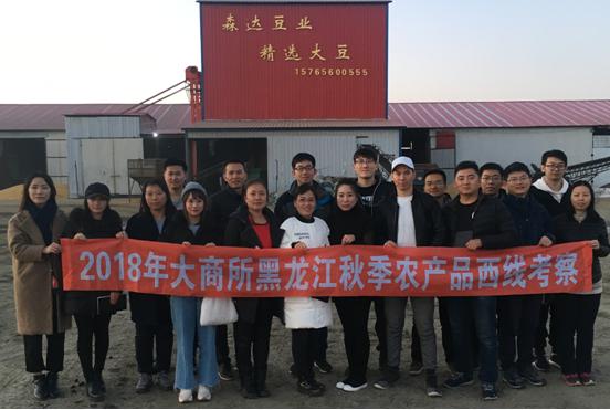 大连商品交易所黑龙江秋季产区考察西线
