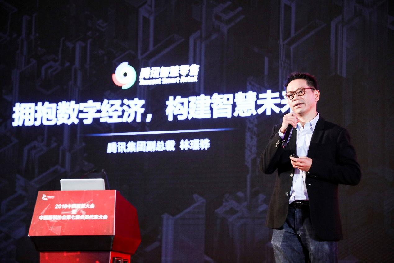 iplus艾加营销助力腾讯智慧零售深耕产业互联网营销