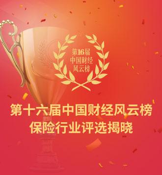 第十六届中国财经风云榜保险行业评选揭晓
