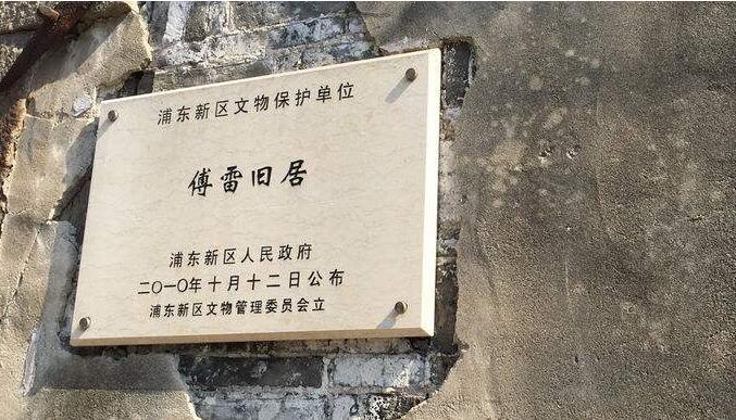 """一代文豪""""傅雷故居""""修缮工程启动,将恢复晚清时期修建风貌。傅雷故居"""