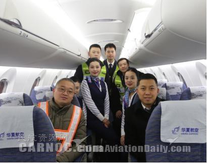 图:1月1日早晨,华夏航空副总裁李三生与G54317航班机组相符影