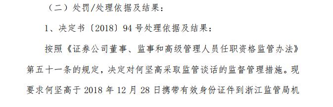 根据相关规定,浙江监管局决定对何坚高采取监管谈话的监督管理措施,并要求何坚高于2018年12月28日携带有效身份证件到浙江监管局机构监管处接受监管谈话。