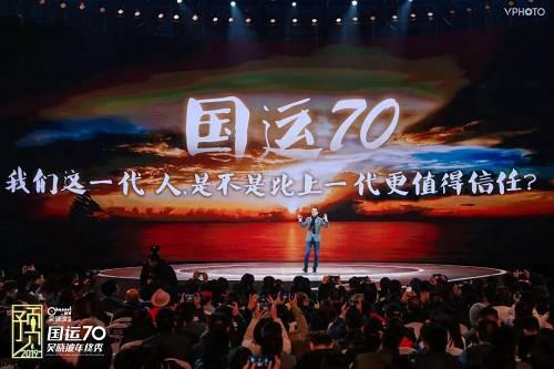 吴晓波:吾们这一代是否比下一代更值得信任 | 吴晓波岁暮秀