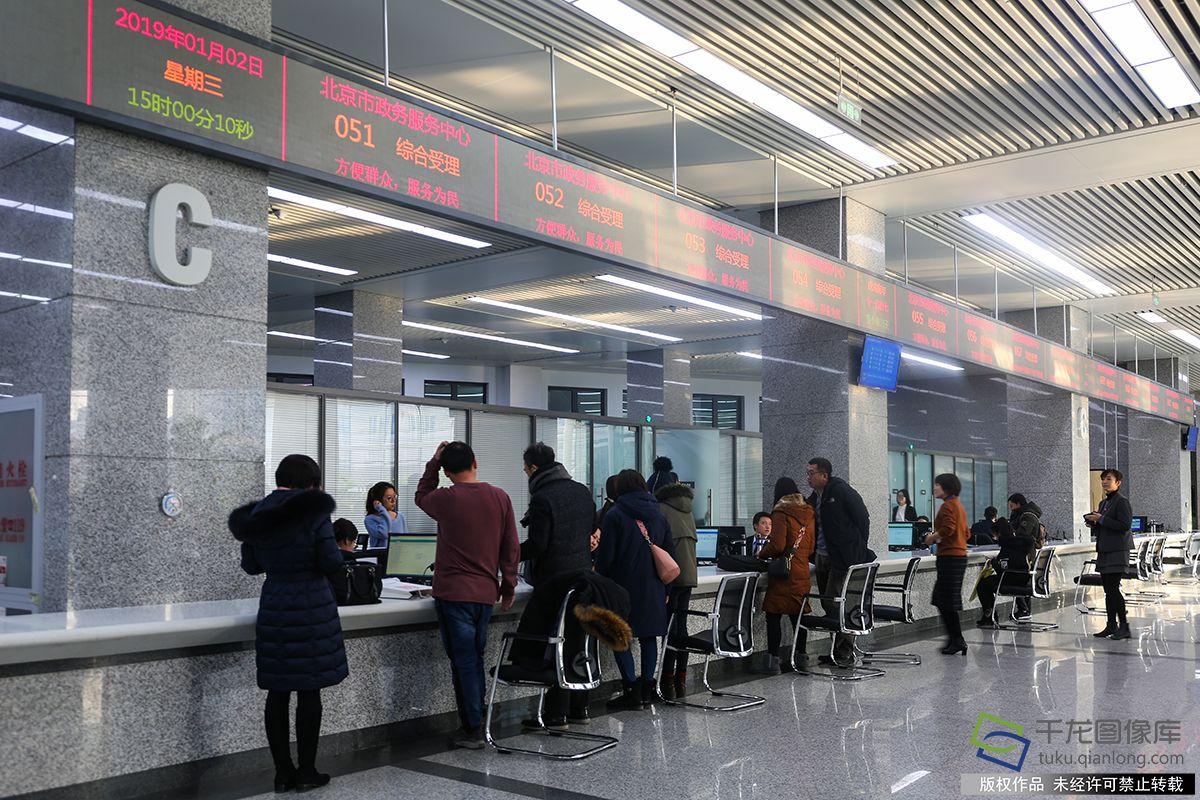 1月2日,北京市政务服务中间开通综相符窗口。图为北京市政务服务中间大厅(图片来源:tuku.qianlong.com)。千龙网记者 耿子叶摄