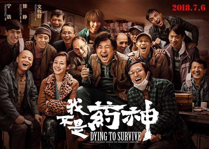 2018年豆瓣评分最高华语电影,为中国电影产业带来了哪些启示?