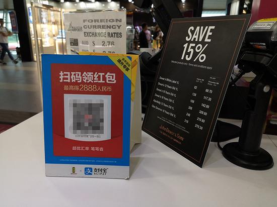 机场免税店提供的扫码付