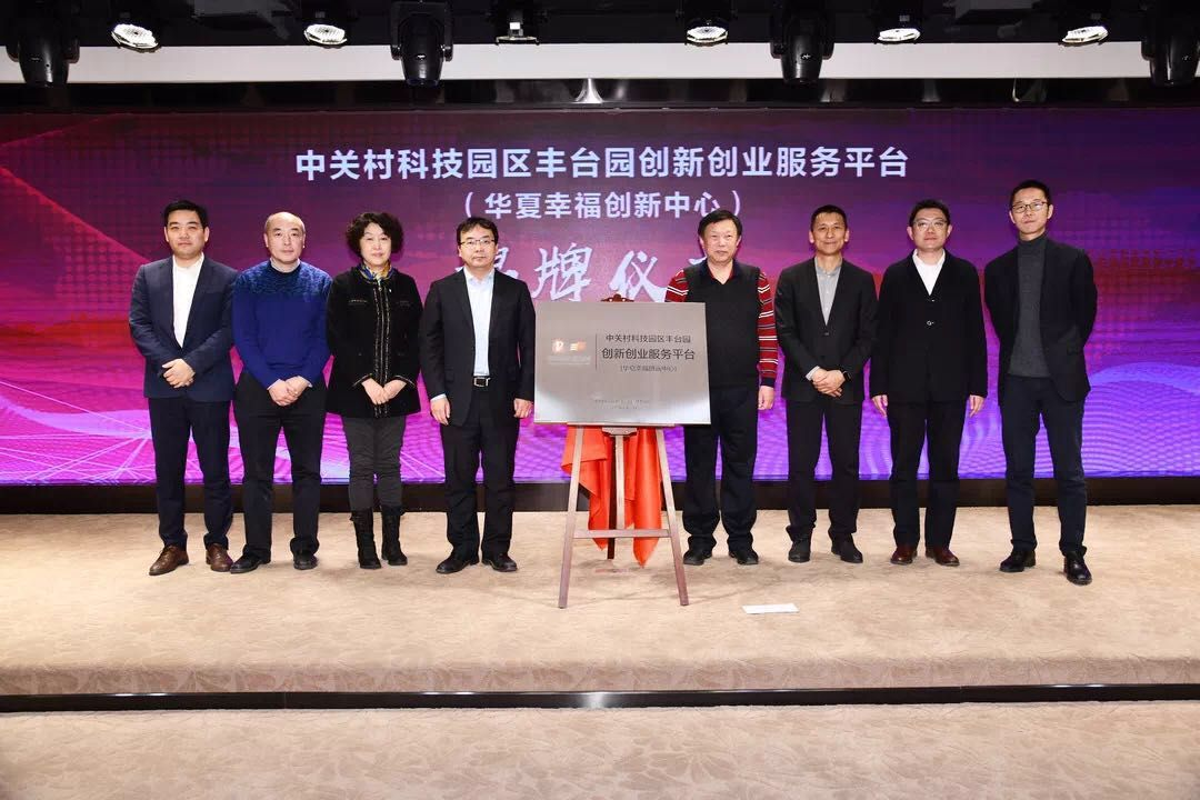华夏幸福创新中心助力中航泰达打好环境保卫战