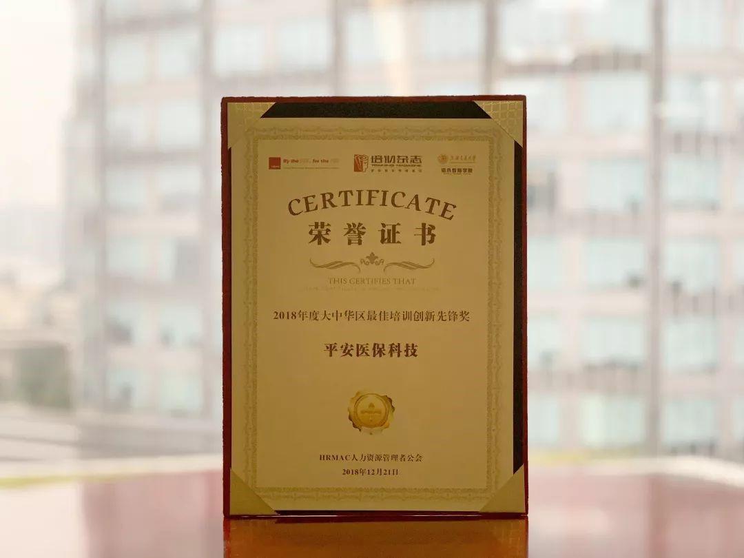 """平安医保科技荣膺""""大中华区最佳培训创新先锋奖"""""""