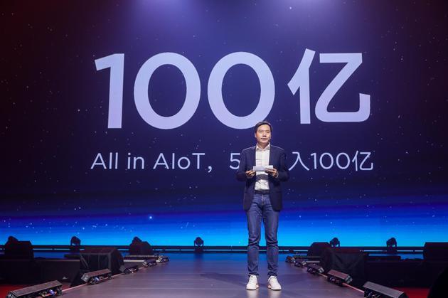 """新浪APP自助领取彩金38讯 1月11日下午消息,小米集团董事长兼CEO雷军今日在年会上发表演讲。雷军表示,小米正式启动""""手机+AIoT""""双引擎,这也是小米未来五年的核心战略。未来5年内,小米将在AIoT领域持续投入超过100亿元。"""
