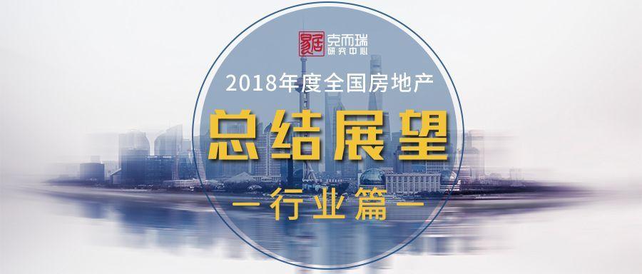 全国2018房地产市场_2018年度中国房地产市场总结与展望(完整篇)-房地产年终总结
