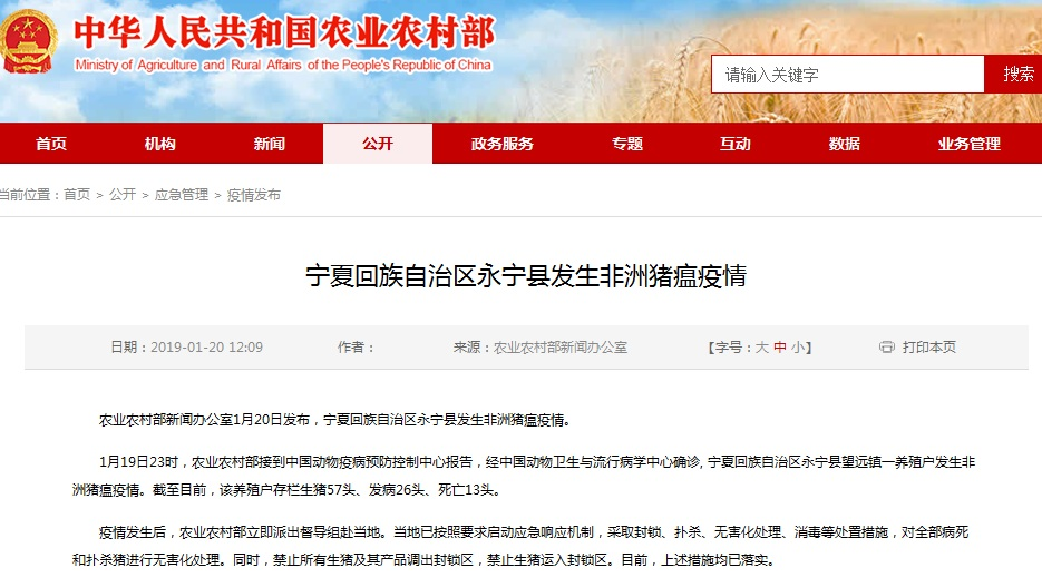 农业农村部:宁夏永宁县发生非洲猪瘟疫情