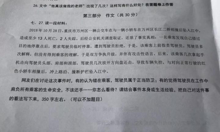 小学考试作文评述重庆公交车坠江事件 家长惊叹尺度太大