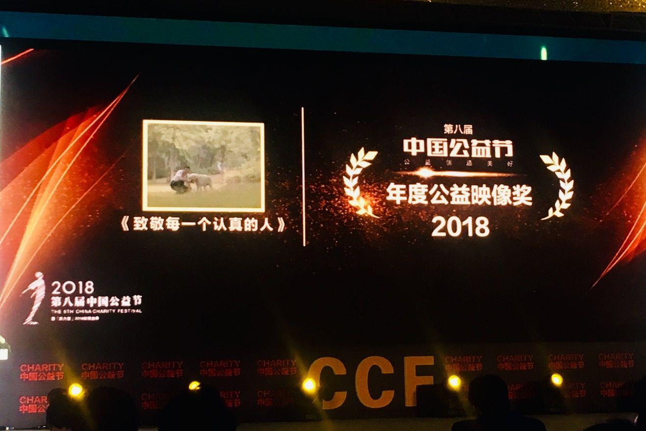 """(随手科技荣获第八届中国公益节""""年度责任品牌奖"""")"""
