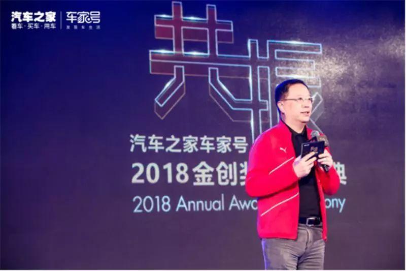 汽车之家车家号2018金创奖揭晓19大奖项|车业杂谈