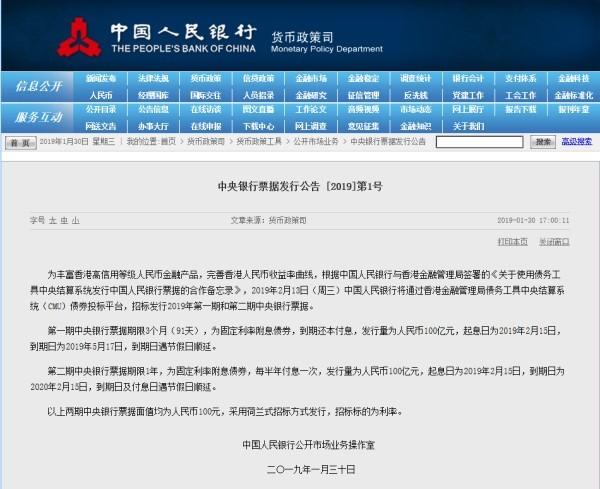 央行2月13日将在香港发行200亿央票