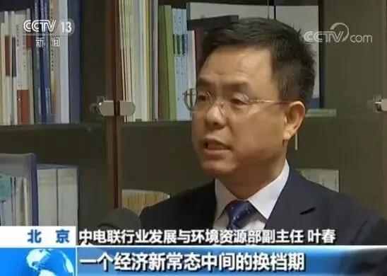 中国电力企业说相符会走业发展与环境资源部副主任 叶春:这个就是吾们所说的一个经济新常态中间的换档期。也就是说以前传统的产业会减,但是减的不是许多。那么新的产业在增补,很清晰,就是用电量增补很清晰,那么造成总体吾们用电量是增补的。
