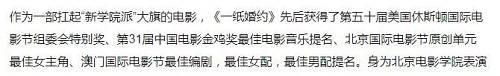 其中,第31届中国电影金鸡奖最佳电影音乐提名跟张辉、刘熙阳没什么关系,得主是中央音乐学院电子音乐中心副教授刘思军。