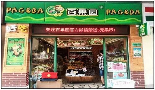 小刘在杭州工作三年的百果园