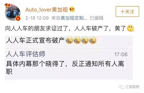 同时也有微博网友发帖称贵阳人人车全体人员准备申请劳动仲裁索要工资。