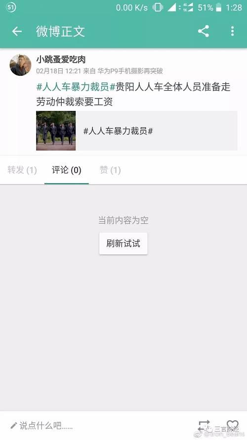 还有自称人人车北京分部员工发帖称人人车北京分公司无辜扣除员工1月和2月工资,无补偿大面积裁员。