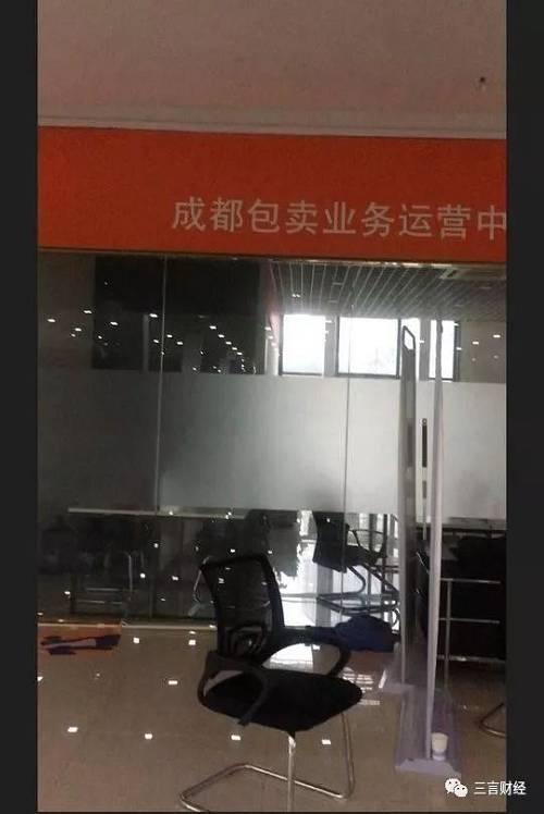 封面新闻报道的人人车成都包卖业务运营?#34892;?#24050;人去楼空