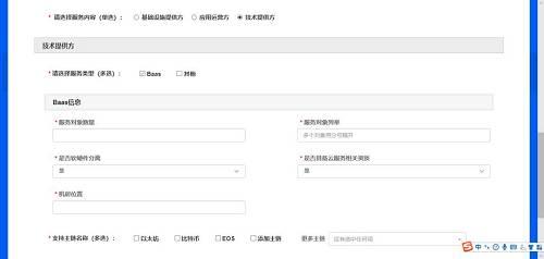 (3)应用运营方。包括区块链浏览器以及钱包。