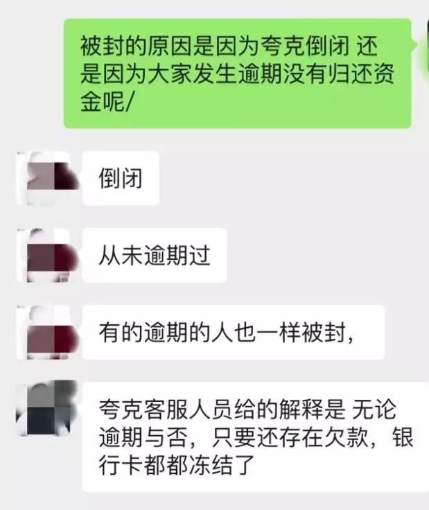"""2018年8月25日,上海市公安局黄浦分局官方微博""""警民直通车-黄浦""""发布消息称,2018年8月21日,上海夸客金融信息服务有限公司法人代表郭某来黄浦公安分局投案,交代了其通过网上理财平台高息非法吸收公众存款的犯罪事实。"""