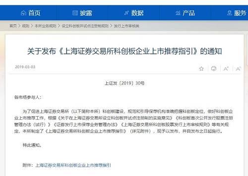 另外,上交所还发布了《上海证券交易所科创板股票发行上市审核问答》,值得投行人仔细研读。共包括十六个要点问题。内容涵盖发行人如何选择上市标准,企业未盈利情形,股东,研发投入,市值指标,员工持股计划,期权激励计划等问题