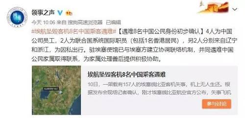 另据南方都市报报道,8名中国乘客分别为5名男性与3名女性,多数是80后与90后,护照籍贯显示来自陕西、浙江、山东、天津和湖北等地,包括多名游客、中资公司派驻人员,1人系来自香港的联合国环境署职员。我驻埃塞俄比亚大使馆已启动应急机制,正与埃塞俄比亚政府、埃航保持密切沟通,核实相关情况。