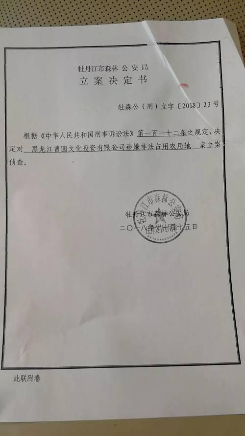 牡丹江国有林地惊现私家庄园 奢华如宫殿 行政处罚竟成一纸空文?
