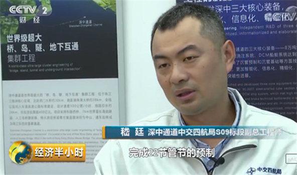 深中通道中交四航局S09标段副总工程师嵇廷