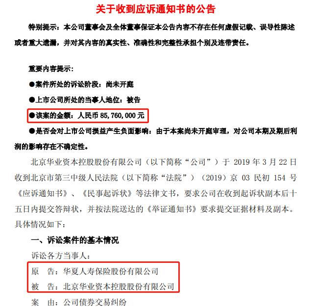 """深陷""""三角债"""" 华业资本收债无果被华夏人寿诉上公堂"""