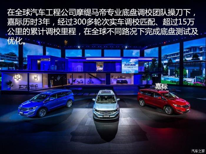 """吉利嘉际的""""全球车""""属性:生产平台按照欧美标准打造。吉利的首款MPV嘉际于3月11日上市,嘉际是吉利汽车首款自上市起就定位全球车型的产品。对此,浙江吉利控股集团总裁、吉利汽车集团总裁、CEO安聪慧给出的解释是,嘉际未来不止在中国市场销售,还将伴随吉利的全球化进程,销往更多海外市场。"""
