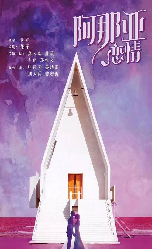 �@是由唐德影�、星河�髡f、北京�璇��o文化�合出品,并由高云翔和董璇��任男女主角的����。