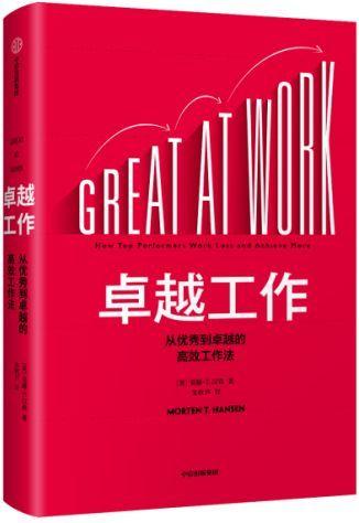 成长型思维决定职场的高度,6本好书助你成为高潜人才