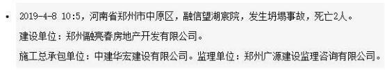郑州融信奥体世纪(望湖宸院)工地发生坍塌事故2人死亡